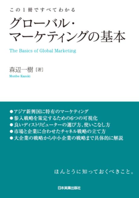 この1冊ですべてわかるグローバル・マーケティングの基本