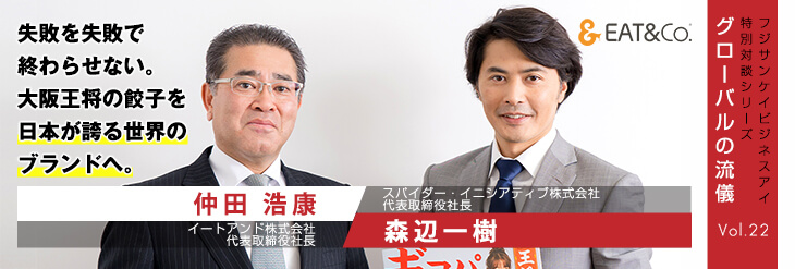 Vol.22 失敗を失敗で終わらせない。大阪王将の餃子を日本が誇る世界のブランドへ。