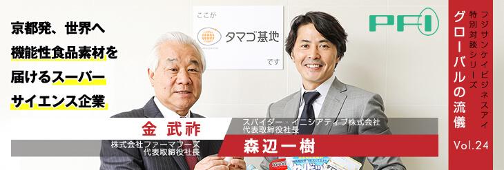 Vol.24 京都発、世界へ機能性食品素材を届けるスーパーサイエンス企業