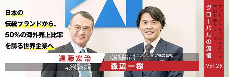 Vol.25 日本の伝統ブランドから、50%の海外売上比率を誇る世界企業へ